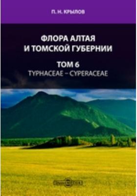 Флора Алтая и Томской губернии— Cyperaceae. Т. 6. Typhaceae