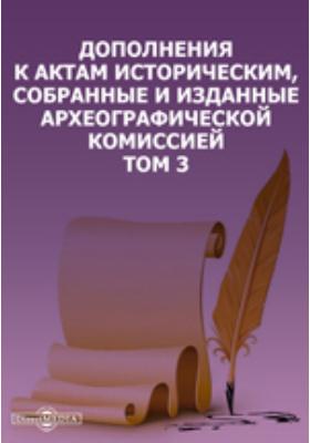 Дополнения к Актам историческим, собранные и изданные Археографической комиссией. Т. 3