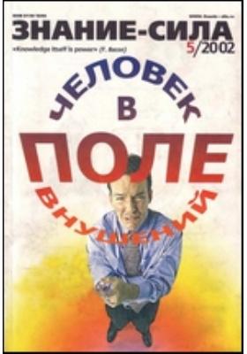 Знание-сила: журнал. 2002. № 5