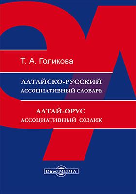 Алтайско-русский ассоциативный словарь = Алтай-орус ассоциативный сöзлик