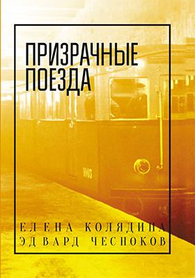 Призрачные поезда : роман для тех, кто хочет победить: художественная литература