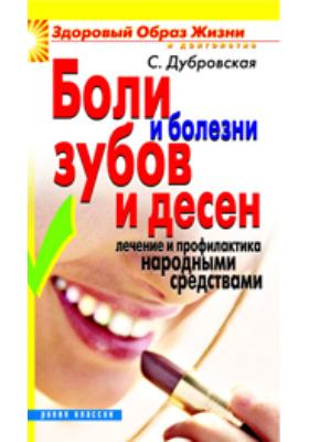 Боли и болезни зубов и десен. Лечение и профилактика народными средствами