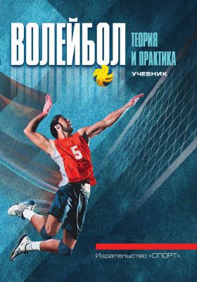 Волейбол : теория и практика: учебник