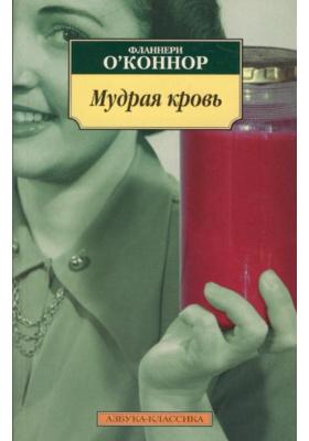 Мудрая кровь : Роман, рассказы