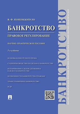 Банкротство : правовое регулирование: научно-практическое издание