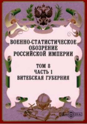 Военно-статистическое обозрение Российской Империи. Т. 8, Ч. 1. Витебская губерния