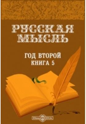 Русская мысль : Год второй: журнал. 1881. Книга 5