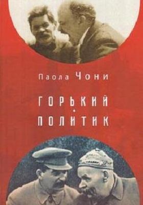 Горький-политик: историко-биографический очерк