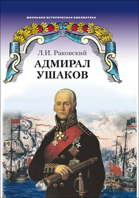 Адмирал Ушаков : роман