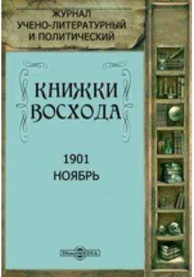 Книжки Восхода: журнал. 1901. Ноябрь