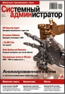 Системный администратор. 2014. № 4(137)