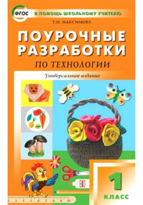 Поурочные разработки по технологии. 1 класс : Универсальное издание. ФГОС