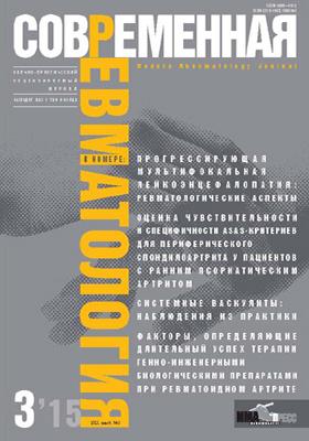 Современная ревматология: журнал. 2015. № 3