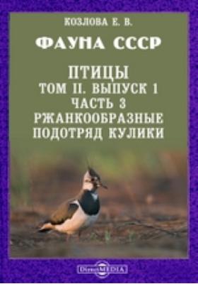 Фауна СССР. Птицы. Т. II, Вып. 1. Подотряд Кулики, Ч. 3. Ржанкообразные