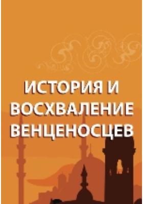 История и восхваление венценосцев: духовно-просветительское издание