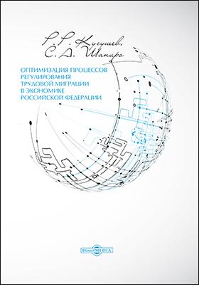 Оптимизация процессов регулирования трудовой миграции в экономике Российской Федерации: монография