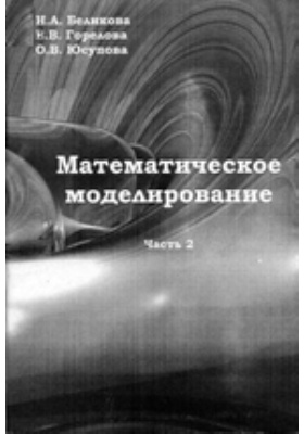 Математическое моделирование: учебное пособие, Ч. 2