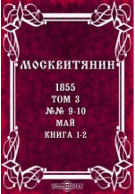 Москвитянин. 1855. Т. 3, Книга 1-2, №№ 9-10. Май