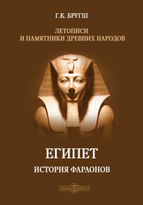 Летописи и памятники древних народов. Египет. История фараонов: монография