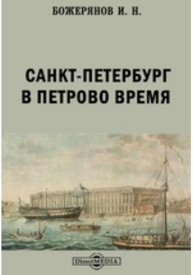Санкт-Петербург в Петрово время: публицистика