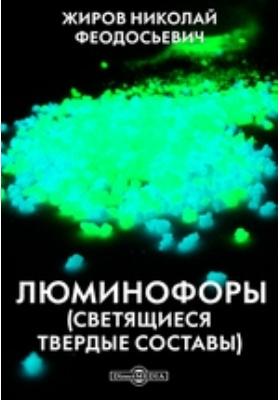 Люминофоры (светящиеся твердые составы)