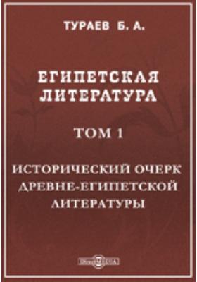 Египетская литература. Т. 1. Исторический очерк древне-египетской литературы