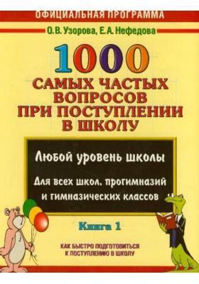 1000 самых частых вопросов при поступлении в школу. Книга 1 : Методическое пособие