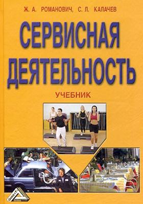 Сервисная деятельность: учебник