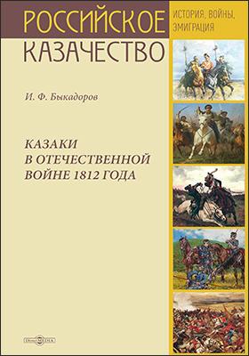 Казаки в Отечественной войне 1812 года: историко-документальная литература