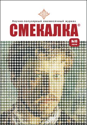 Смекалка: журнал. 2014. № 10