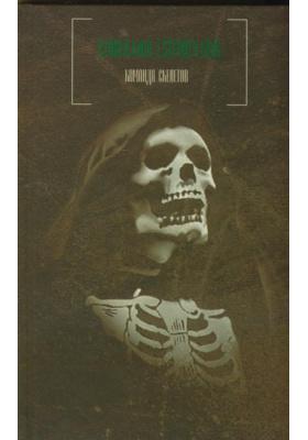 Команда скелетов = Skeleton Crew : Сборник рассказов