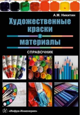 Художественные краски и материалы: справочник