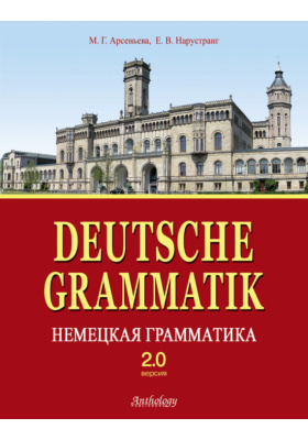 Deutsche Grammatik = Немецкая грамматика. Версия 2.0