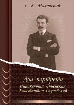 Два портрета : Иннокентий Анненский, Константин Случевский