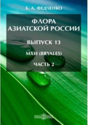Флора Азиатской России(Bryales). Вып. 13. Мхи, Ч. 2