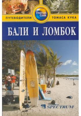 Бали и Ломбок = BALI & LOMBOK : Путеводитель