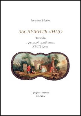 Заслужить лицо : этюды о русской живописи XVIII века