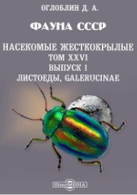 Фауна СССР. Насекомые жесткокрылые. Листоеды, Galerucinae. Т. XXVI, Вып. 1