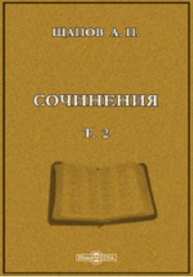 Сочинения. Т. II