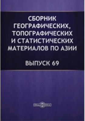 Сборник географических, топографических и статистических материалов по Азии: журнал. 1896. Выпуск 69