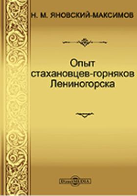 Опыт стахановцев-горняков Лениногорска