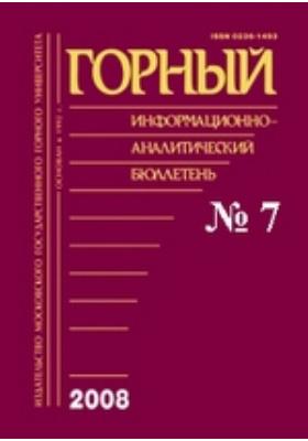 Горный информационно-аналитический бюллетень: журнал. 2008. № 7