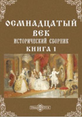Осмнадцатый век. Исторический сборник. Книга 1