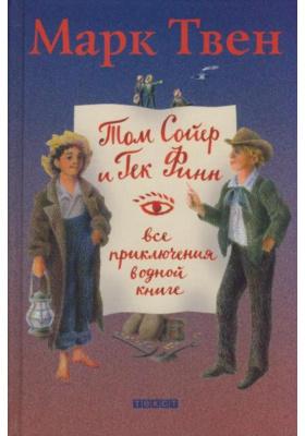 Том Сойер и Гек Финн = Tom Sawyer and Huckleberry Finn. Collected works : Все приключения в одной книге. Романы и повести