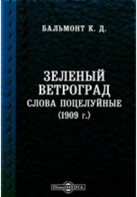 Зеленый ветроград. Слова поцелуйные (1909г.): сборник