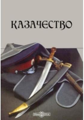 """Казачество. Мысли современников о прошлом, настоящем и будущем казачества. Издание """"Казачьего союза"""""""