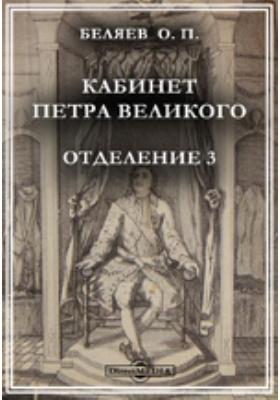 Кабинет Петра Великого. Отд. 3