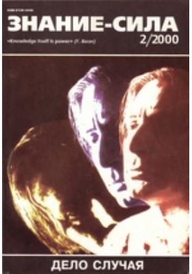 Знание-сила: журнал. 2000. № 2