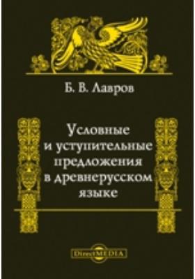 Условные и уступительные предложения в древнерусском языке