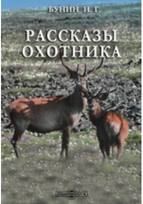 Рассказы охотника: художественная литература